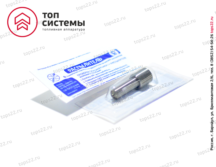 Распылитель 0511.1112110-1-10
