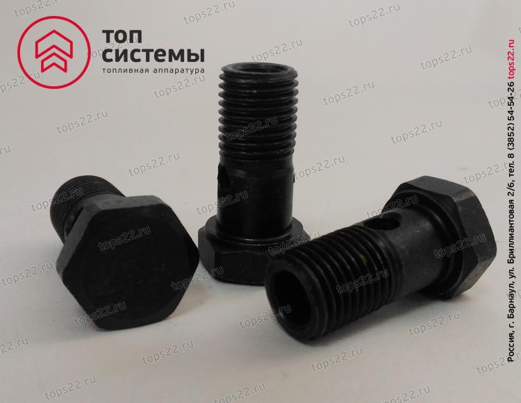 Болт топливный (М14х30х1,5)/S19/А12.01.003 под 1 трубку