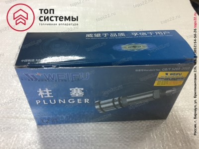 Плунжерная пара 337-1111150-21 Weifu