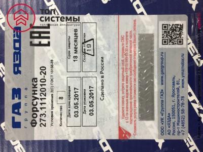 Форсунка 273.1112010-20 КамАЗ EURO-2 ЯЗДА